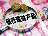 """广东银监局""""双录""""调查:超两成理财品未按规定销售"""
