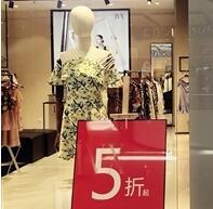 商业实体店铺过剩关闭潮  社科院报告称未来1/3将淘汰