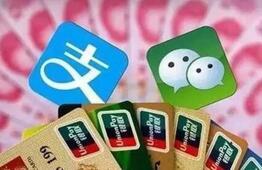 央行规定:支付宝、微信转账12月1日起将限笔数