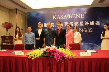 KASA.BENE/凯撒宾尼签约香港著名影星许绍雄先生为形象代言人