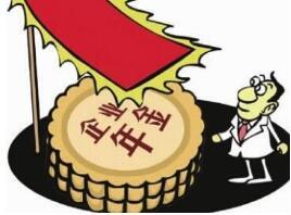《企业年金办法》下月起施行  职工养老多一层保障