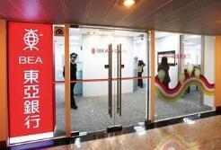 东亚银行(中国)成为首家获准在前海开设分行的外资银行
