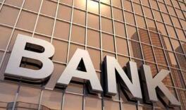 麦肯锡:风险管理将成银行的新竞争力