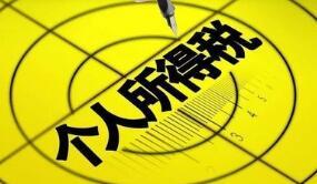 北京市税务局致信纳税人:10月起个税起征点按5000元/月执行