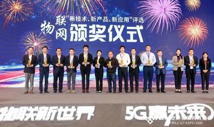芯讯通(a SUNSEA AIoT company)荣获2020世界物联网新技术新产品新应用创新奖